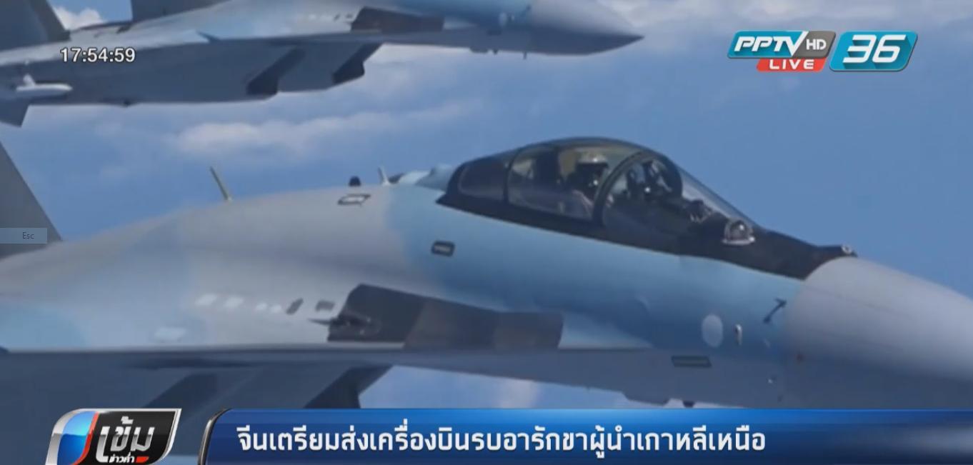 """จีนประกาศเตรียมส่งเครื่องบินรบอารักขา """"คิม จอง-อึน"""""""