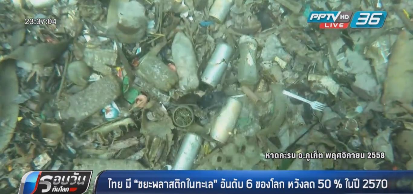 """ไทยมี """"ขยะพลาสติกในทะเล"""" อันดับ 6 ของโลก หวังลด 50 % ในปี 2570"""