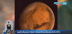 พบน้ำเค็มบนดาวอังคารมีออกซิเจนเพียงพอต่อสิ่งมีชีวิต