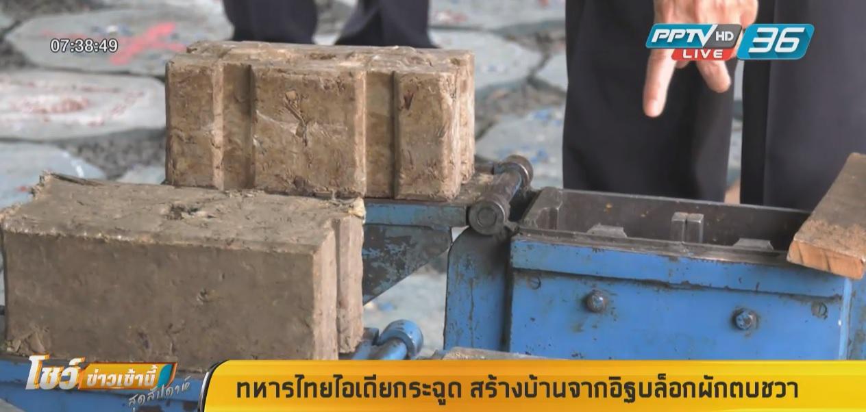 ทหารไทยไอเดียกระฉูด สร้างบ้านจากอิฐบล็อกผักตบชวา