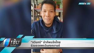 """""""กวินทร์"""" นำทัพแข้งไทย ร่วมอวยพรวันสงกรานต์"""