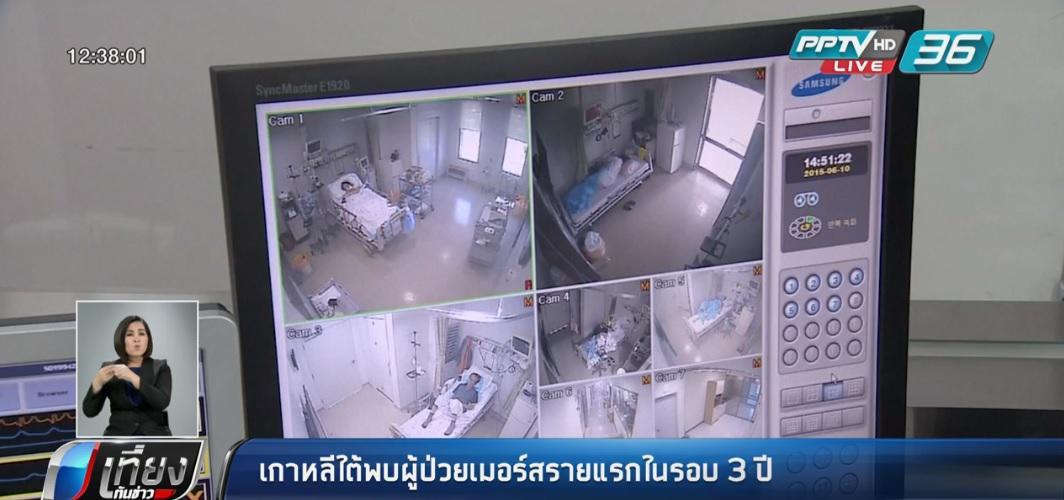 เกาหลีใต้พบผู้ป่วยเมอร์สรายแรกในรอบ 3 ปี