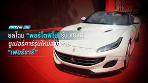 """ทำความรู้จัก""""เฟอร์รารี่ พอร์โตฟิโน"""" รุ่น V8 GT ก่อนสัมผัสของจริง"""