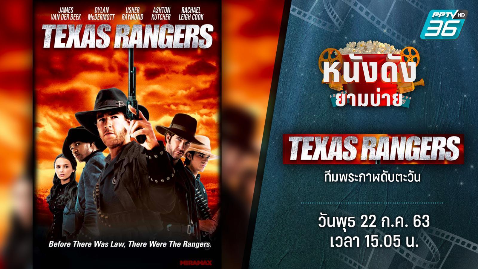 Texas Rangers ทีมพระกาฬดับตะวัน