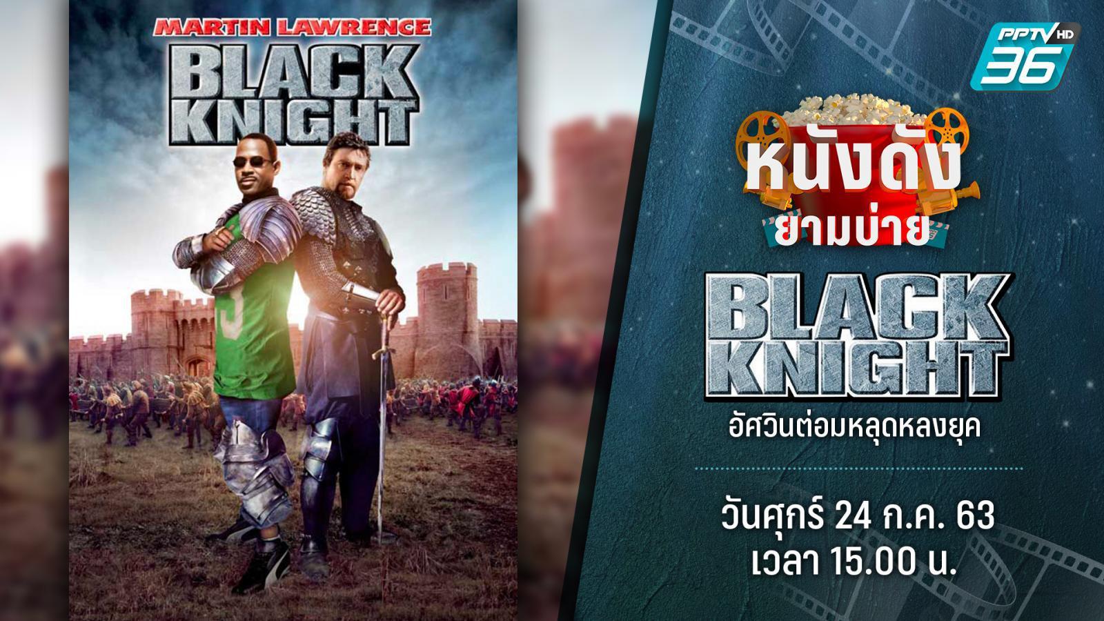 Black Knightอัศวินต่อมหลุดหลงยุค