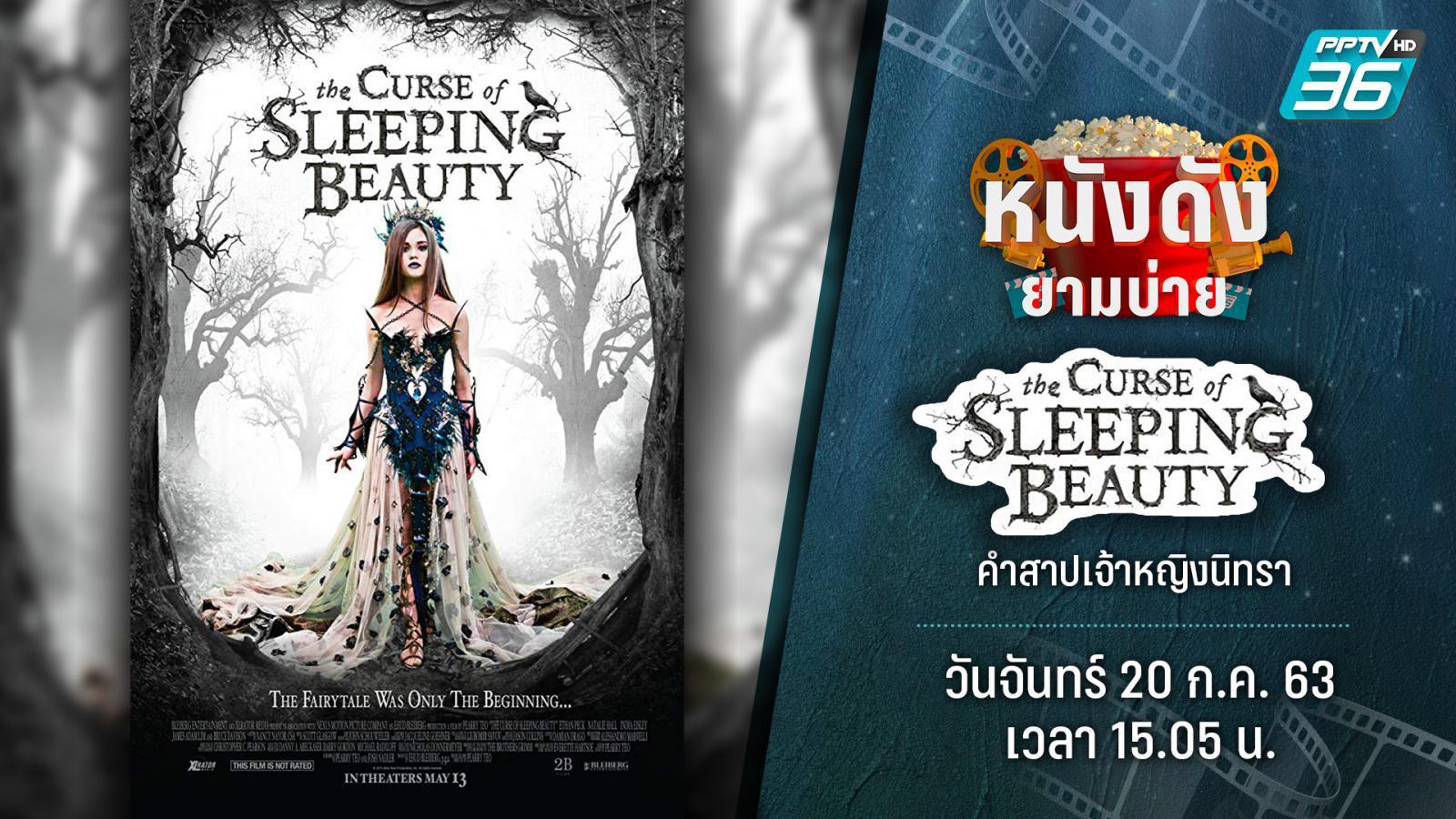 The Curse Of Sleeping Beauty คำสาปเจ้าหญิงนิทรา