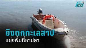 พบศพชายถูกยิงทิ้งทะเลสาปพัทลุง ผู้ก่อเหตุเข้ามอบตัว คาดปมแย่งพื้นที่หาปลา