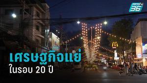 """""""หัวหิน"""" นทท.ลดฮวบ หลังมีต่างชาติ ติดโควิด-19 เข้าไทย"""