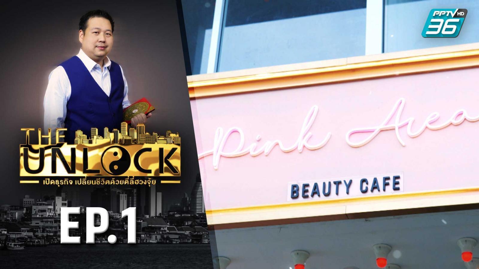 The Unlock เปิดธุรกิจ เปลี่ยนชีวิตด้วยตี่ลี่ฮวงจุ้ย | ตอน Pink Area Beauty Bar & Cafe EP.1 | PPTV HD 36