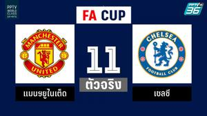 รายชื่อ 11 ตัวจริง !! แมนยู พบ เชลซี FA Cup 19 ก.ค. 63