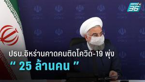 ปธน.อิหร่าน ประกาศเองคนในชาติติดโควิด-19  พุ่ง 25 ล้านคน