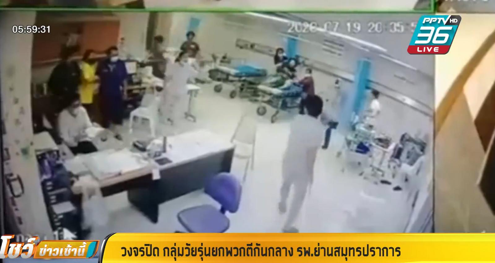 """วัยรุ่นยกพวกตีกันกลางโรงพยาบาล ทำร้าย """"หมอ-พยาบาล"""" โวยรักษาเพื่อนช้า"""