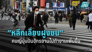 """คนญี่ปุ่น """"ปั่นจักรยาน"""" ไปทำงานมากขึ้นเพื่อหลีกเลี่ยงฝูงชน"""