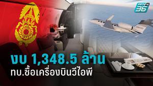 ทบ.แจงจำเป็น ซื้อเครื่องบิน Gulfstream G500 พาหนะผู้บังคับบัญชา-วีไอพี ทดแทนลำเก่า