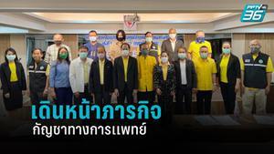 """""""ภูมิใจไทย"""" เดินหน้า กัญชาทางการเเพทย์ สร้างความเข้าใจวิสาหกิจชุมชน"""