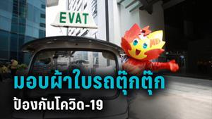 MEA ร่วมกับสมาคมยานยนต์ไฟฟ้าไทย มอบผ้าใบรถตุ๊กตุ๊กป้องกันโควิด-19