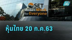 หุ้นไทย 20 ก.ค.63  ปิดการซื้อขายภาคบ่าย อยู่ที่ 1,358.29 จุด
