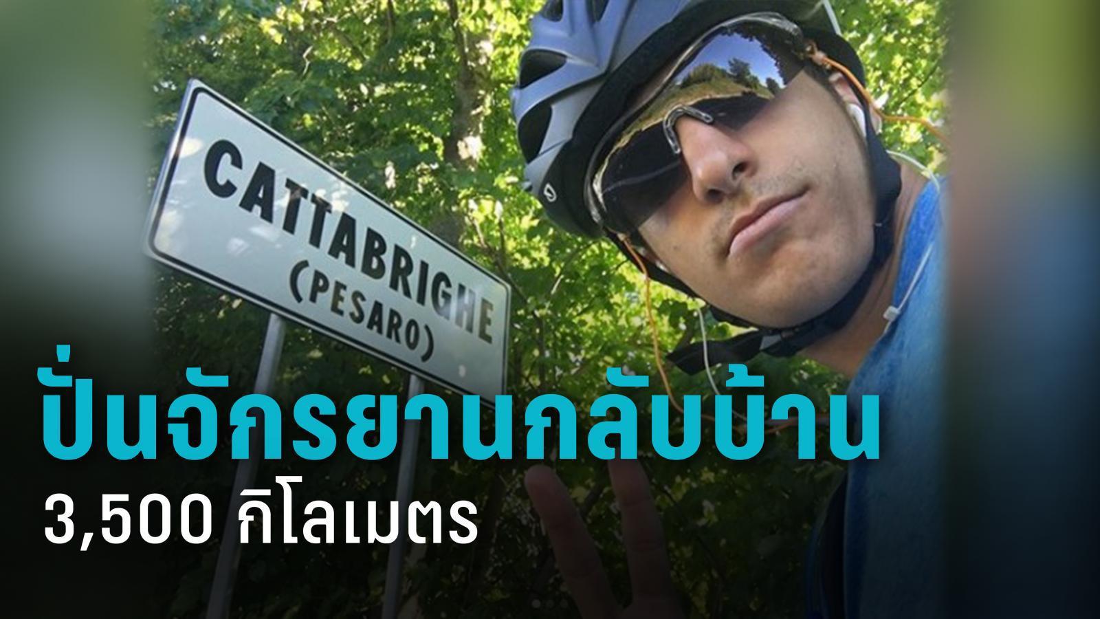 นักศึกษากรีกใช้เวลา 48 วันปั่นจักรยานกลับบ้าน หลังเที่ยวบินถูกยกเลิกเพราะโควิด-19