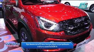อีซูซุ จัดแสดงรถยนต์ในงานบางกอก อินเตอร์เนชั่นเเนล มอเตอร์โชว์ 2020 ครั้งที่ 41