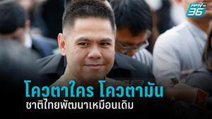 """""""วราวุธ"""" ยัน """"ชาติไทยพัฒนา"""" โควตาเดิมไม่มีเปลี่ยน"""