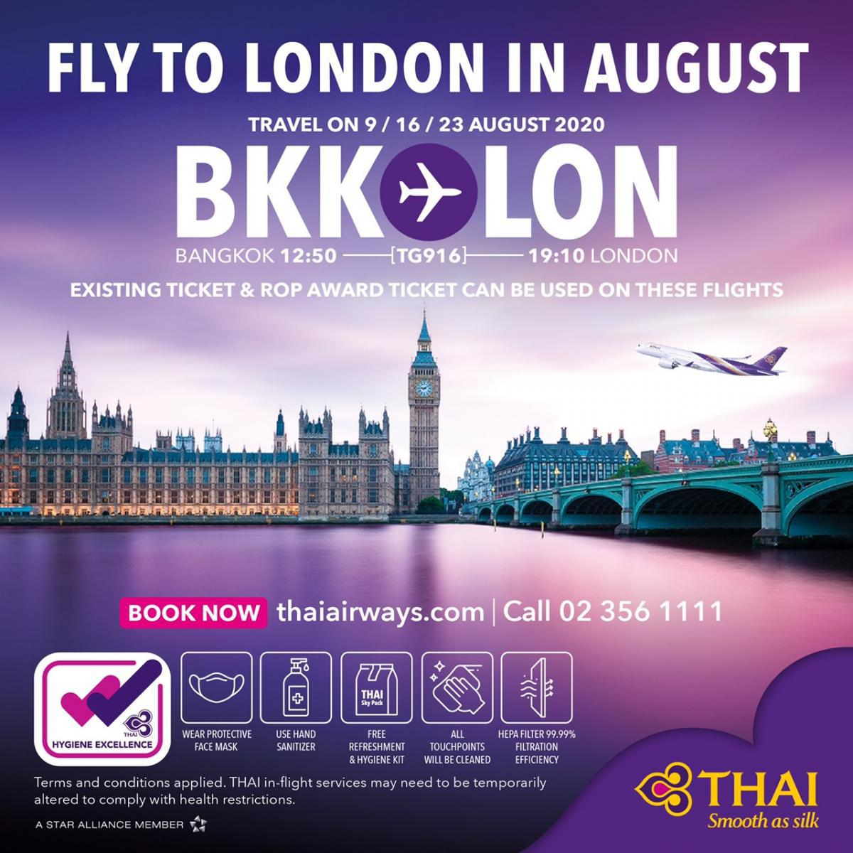 การบินไทยพร้อมพาคุณบินตรงสู่จุดหมาย นครลอนดอน  ด้วยเที่ยวบินพิเศษ 3 เที่ยวบิน ในเดือนสิงหาคม 2563