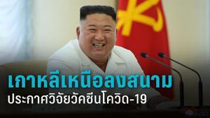 เกาหลีเหนือประกาศเข้าร่วมแข่งผลิตวัคซีนโควิด-19 แม้ไม่มีผู้ติดเชื้อในประเทศ
