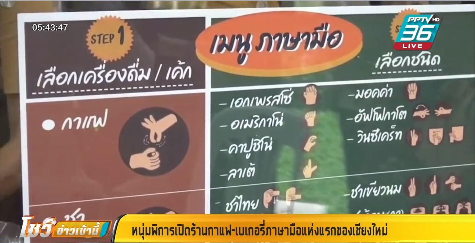 หนุ่มพิการ เปิดร้านกาแฟ-เบเกอรี่ ภาษามือแห่งแรกของเชียงใหม่