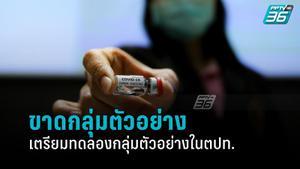 """""""อนุทิน"""" เผย ผู้ผลิตวัคซีนไทย เตรียมทดลองกลุ่มตัวอย่างในตปท."""