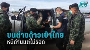 ลอบขนแรงงานต่างด้าว เข้าไทย จ่ายหัวละ 8,000 บาท หนีด่านตรวจแต่ไปไม่รอด