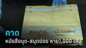 คนนครศรีฯ คาดหนังสือบุด-สมุดข่อย สูญ 500-1,000 เล่ม