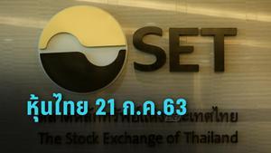 หุ้นไทย 21 ก.ค.63 ปิดการซื้อขายภาคบ่ายเพิ่มขึ้น  +18.71จุด
