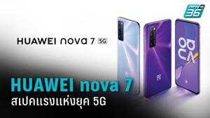 เปิดตัวสมาร์ทโฟนสเปคแรง แห่งยุค HUAWEI nova 7 รองรับ 5G