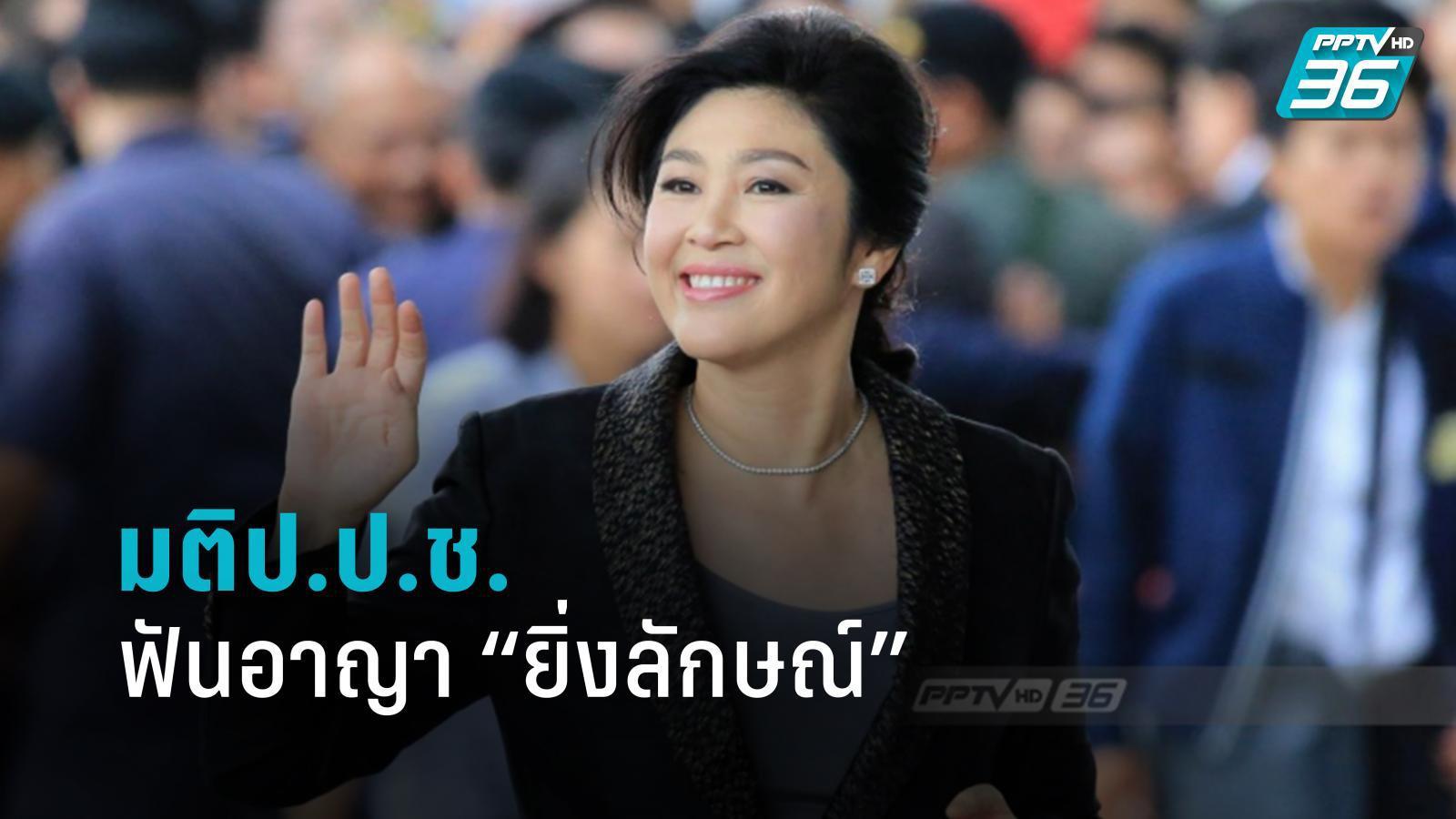 """ป.ป.ช. ฟันอาญา """"ยิ่งลักษณ์""""พร้อมพวก จัดอีเว้นท์ สร้างอนาคตไทย สูญเงิน 240 ล้านบาท"""