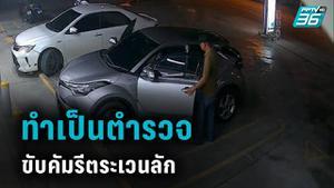 วงจรปิดชัด !โจรขับป้ายแดง ตระเวนหาเหยื่อจอดรถนอน เคาะเรียก ปลุกไม่ตื่น ฉกเกลี้ยง