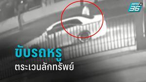 จับแล้ว! โจรขับรถหรูป้ายแดง ตระเวนลักทรัพย์คนจอดนอนริมถนน