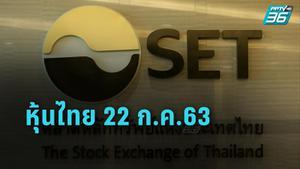 หุ้นไทย 22 ก.ค.63 ภาคบ่ายร่วงไปเกือบ 20 จุด