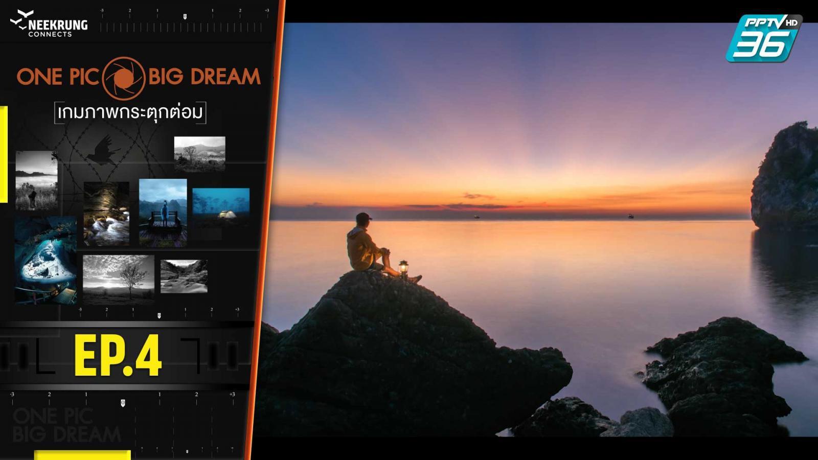 ONE PIC BIG DREAM เกมภาพกระตุกต่อม EP.4 | 22 ก.ค. 63 | PPTV HD 36