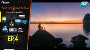ONE PIC BIG DREAM เกมภาพกระตุกต่อม EP.4   22 ก.ค. 63   PPTV HD 36
