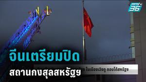 จีนเตรียมปิดสถานกงสุลสหรัฐฯ ในเมืองเฉิงตู ตอบโต้สหรัฐ