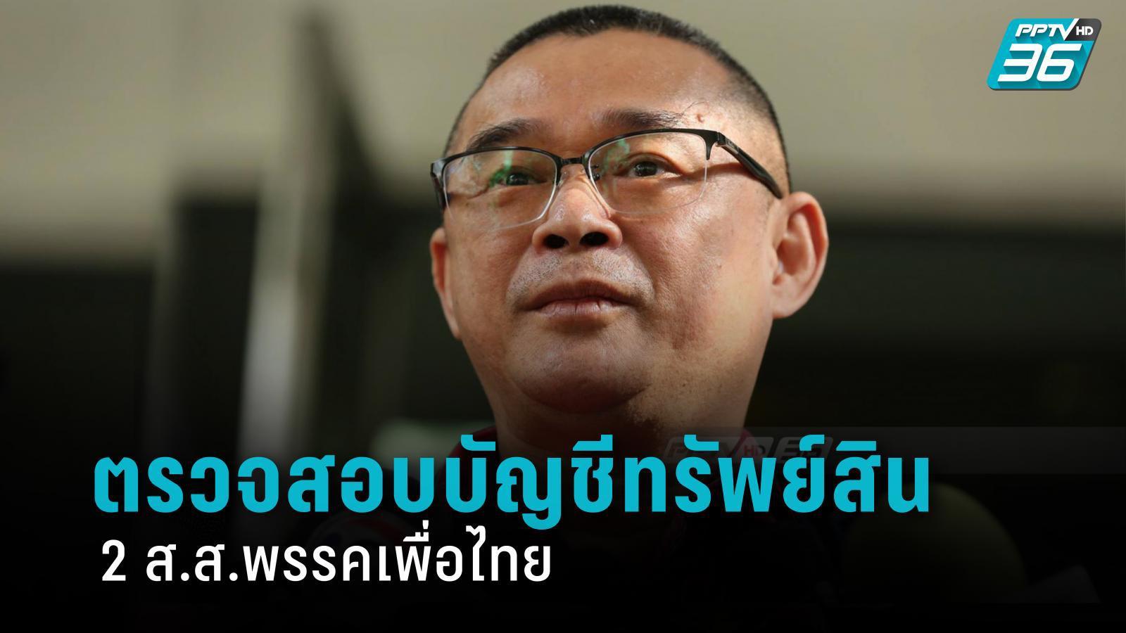 """""""เรืองไกร"""" เตรียมยื่น ป.ป.ช. สอบบัญชีทรัพย์สิน 2 ส.ส.เพื่อไทย"""