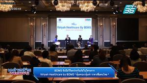 BDMS จับมือวิริยะประกันภัยในโครงการ Viriyah Healthcare by BDMS 'คุ้มครอง คุ้มค่า ราคาเพื่อคนไทย'