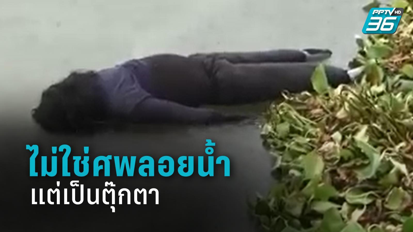 ชาวบ้านผวา พบศพลอยน้ำ โร่แจ้งกู้ภัย ตรวจสอบไม่ใช่คนตาย แต่เป็นตุ๊กตาลอยน้ำ