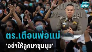 'ตำรวจ' ย้ำ ดำเนินคดี ม็อบเยาวชนทั่วประเทศ ย้ำ พ.ร.ก.ฉุกเฉินฯ ยังไม่ตัด 'ห้ามชุมนุม'