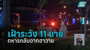ทหารกลับจากฮาวายถึงไทย พบ 11 นาย ป่วย-เจ็บ ส่งเฝ้าระวัง รพ.พระมงกุฏฯ