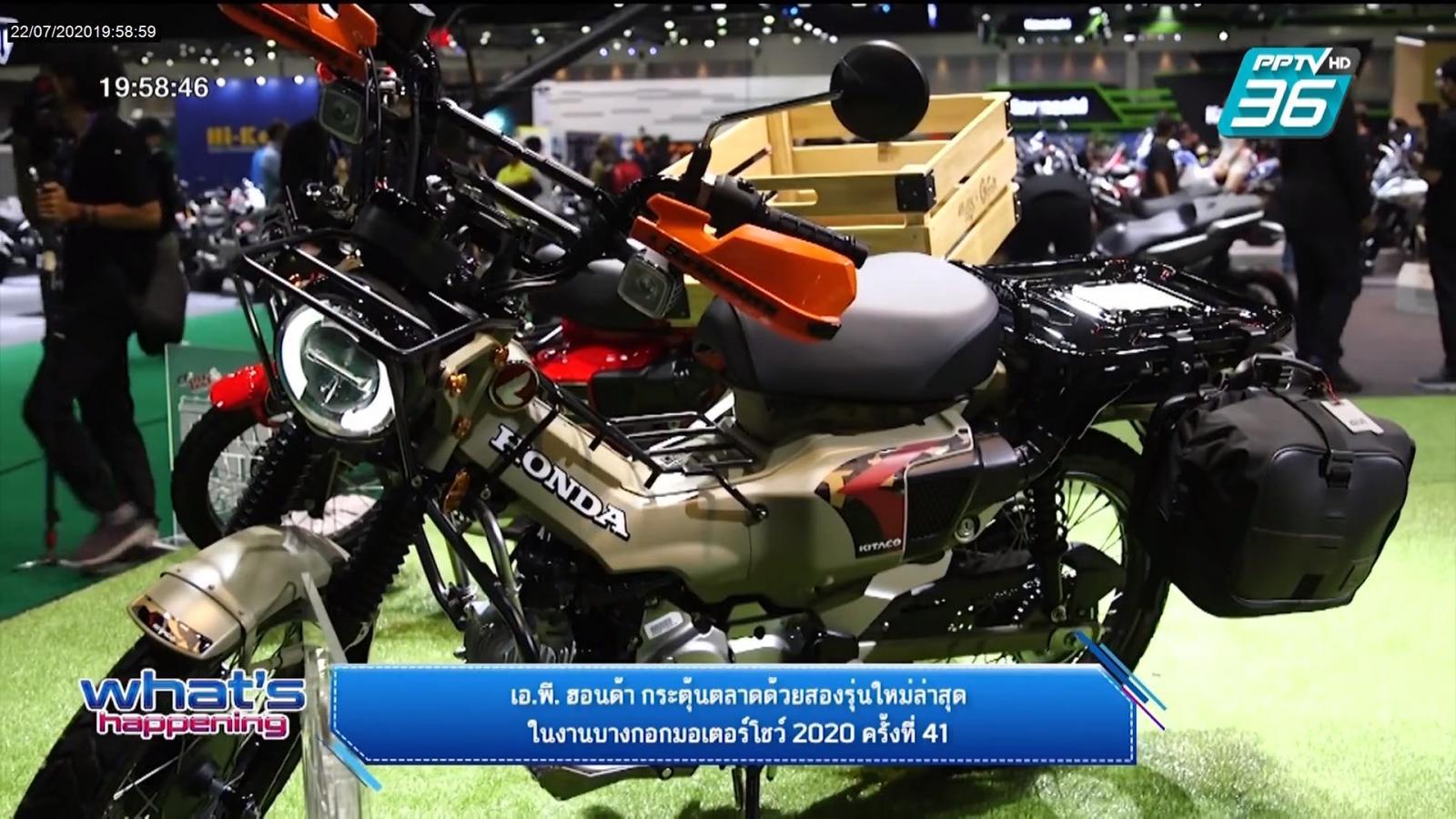 เอ.พี. ฮอนด้ากระตุ้นตลาดด้วยสองรุ่นใหม่ ในงาน บางกอก อินเตอร์เนชั่นแนล มอเตอร์โชว์ 2020 ครั้งที่ 41