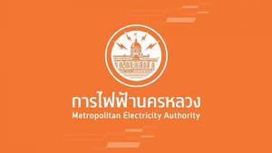 MEA ขยายเวลายกเว้นเก็บอัตราค่าไฟฟ้าต่ำสุดประเภท 3-7 และแจ้งเปลี่ยนอัตราค่าไฟฟ้า Off Peak ประเภท TOU วันที่ 27 ก.ค. 63 ตามมติ ครม.