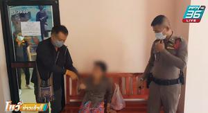 ตร.เมืองอุดร ช่วยยายพิการอายุ 78 ปี บอกลูกสาวลูกเขยขับรถพามาทิ้ง