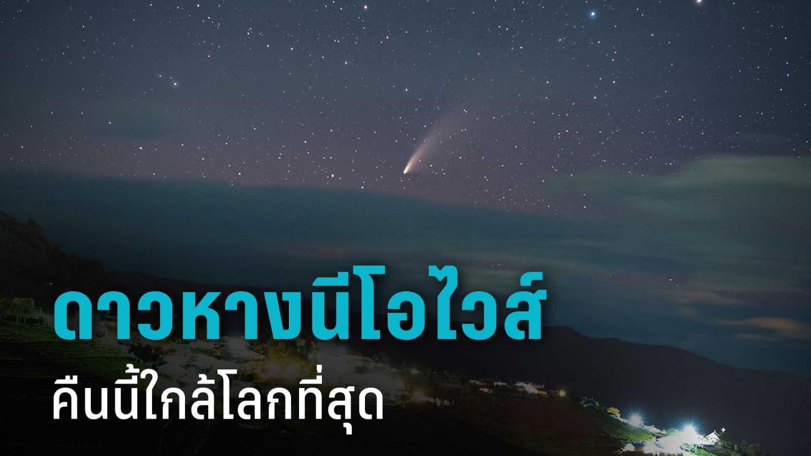 โอกาสดีที่สุด ยลโฉม 'ดาวหางนีโอไวส์' คืนนี้ใกล้โลก กับ 7 วิธีล่าภาพดาวหาง