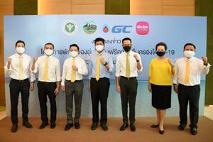 GC จับมือ เมืองไทยประกันชีวิต ร่วมกับภาครัฐ แถลงข่าวโครงการพักระยองอุ่นใจ  รับฟรีความคุ้มครองโควิด-19 ท่องเที่ยวอย่างสบายใจในจังหวัดระยอง