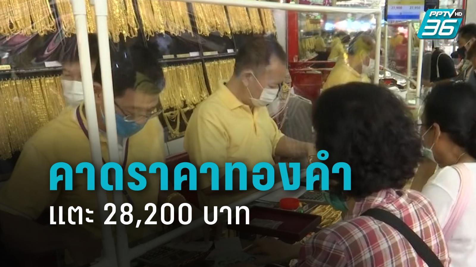 ฮั่วเซ่งเฮง คาดราคาทองคำมีโอกาสแตะ 28,200 บาท